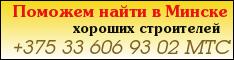 Ремонт квартиры в Минске