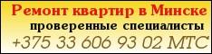 Услуги по ремонту квартир в Минске, Услуги по ремонту квартир Минск