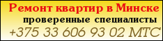 Ищу отделочника квартир в Минске,  Ищу отделочника квартир Минск