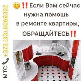 Цены на основные отделочные работы в Минске. Штукатурка