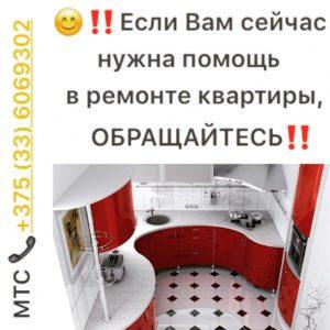 Ремонт квартир в Минске, +375336069302 МТС