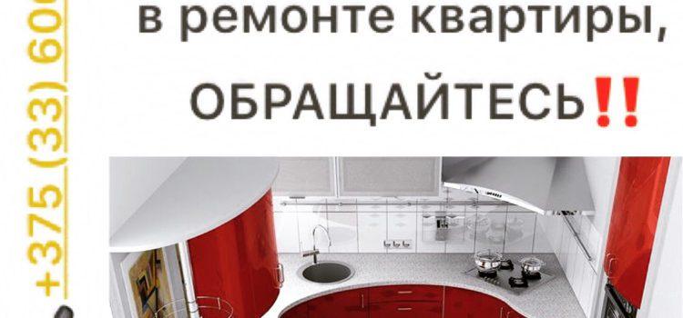Ремонт квартир в Минске, 375336069302